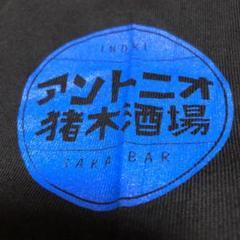 "Thumbnail of ""アントニオ猪木酒場 飲めば分かるさTシャツ XL 新品"""
