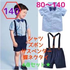 """Thumbnail of """"140サイズ 男の子 サマーフォーマル4点セット 半袖フォーマル 夏物 ネイビー"""""""