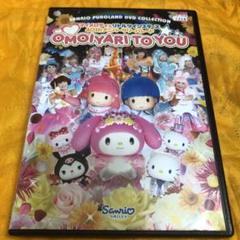 "Thumbnail of ""DVD サンリオ 40thアニバーサリーパレード"""