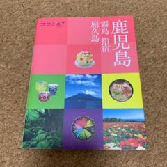 "Thumbnail of ""ココミル鹿児島 霧島 指宿 屋久島"""