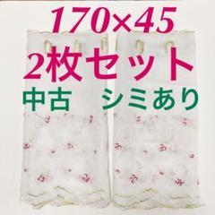 """Thumbnail of """"値下げしました♬ ♡カフェカーテン♡ 2枚セット"""""""