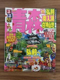 "Thumbnail of ""るるぶ青森 : 弘前奥入瀬白神山地 '15"""