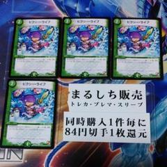 "Thumbnail of ""DMD12(E3)ピクシーライフ 4枚セット まるしち"""