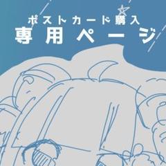 """Thumbnail of """"ポストカード10枚セット"""""""