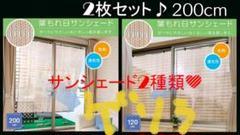"Thumbnail of ""サンシェード 日除け 窓 ベランダ 家 カーテン ブラインド タープ 遮光 4"""