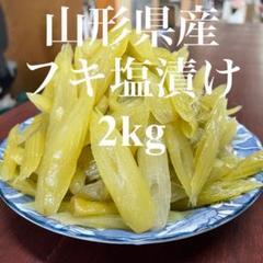 """Thumbnail of """"山形県産 フキ 塩漬け 2kg  塩蔵 ふき 蕗 山菜 野菜"""""""