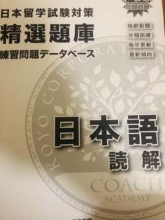 "Thumbnail of ""日本留学 Eju 记述 行知    練習問題データベース  日本語読解"""