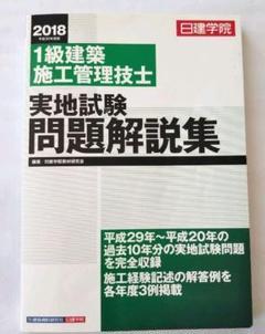 """Thumbnail of """"1級建築施工管理技士 実地試験問題解説集 平成30年度版"""""""
