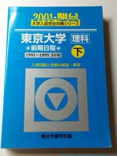 """Thumbnail of """"駿台  青本  2001 東京大学 理科 前期  下  1991~1995"""""""
