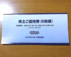 "Thumbnail of ""セントラルスポーツ 株主ご優待券 6枚綴"""