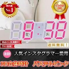 """Thumbnail of """"3D立体時計 ピンク LED壁掛け時計 置き時計 両用 デジタル時計"""""""