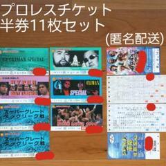 """Thumbnail of """"プロレス チケット半券 11枚 おまけ付き 新日本 NOAH みちのく SPWF"""""""
