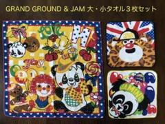 "Thumbnail of ""【値下価格】 Grand Ground & JAM タオル(大・小)3枚セット"""