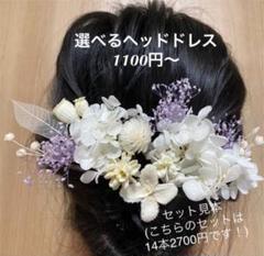 "Thumbnail of ""★選べる★ヘッドドレス 髪飾り 結婚式"""