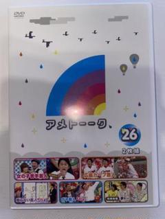 "Thumbnail of ""アメトーークDVD(26)〈2枚組〉 新品"""