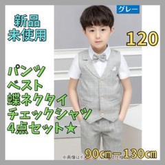 """Thumbnail of """"《爽やか♡》キッズ  フォーマル ベスト 4点セット チェック グレー 120㎝"""""""
