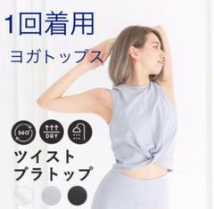 """Thumbnail of """"1回着用 スポーツ トップス ブラトップ ヨガ レディース Sopia  カップ"""""""