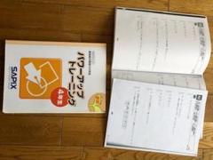"""Thumbnail of """"SAPIX パワーアップトレーニング 4年生 2014 問題/解答 おまけ付き"""""""