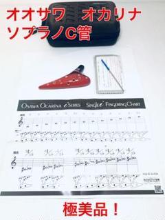 "Thumbnail of ""オオサワオカリナ iシリーズ ソプラノC番 SC-SI"""