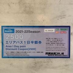 "Thumbnail of ""斑尾高原スキー場エリアパス1日半額券2021-22シーズン"""
