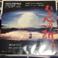 "Thumbnail of ""エド・エームス/WHO WILL ANSWER? わが心の祈り"""