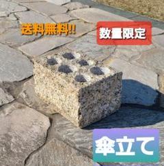 "Thumbnail of ""値下げ!!☆おしゃれな傘立て【インドネシア産さび石 ノミ切り仕上げ☆彡】"""