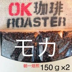 "Thumbnail of ""エチオピア・モカ(箱入り増量)自家焙煎コーヒー豆"""