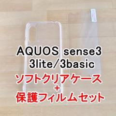"Thumbnail of ""AQUOS sense3 ソフトクリアケース+保護フィルムセット"""