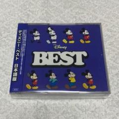 "Thumbnail of ""Disney BEST 日本語版(2CD)"""