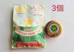 "Thumbnail of ""Golden star balm 3g ゴールデンスター3個 タルコフ"""
