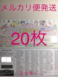 "Thumbnail of ""サンリオ ピューロランド ハーモニーランド 株主優待券 千円割引券 20枚"""