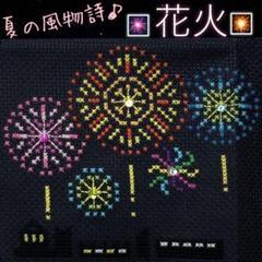 "Thumbnail of ""【スパンコール付】花火"""