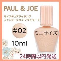 "Thumbnail of ""ポールアンドジョー PAUL&JOE モイスチュアライジング 02プライマー下地"""
