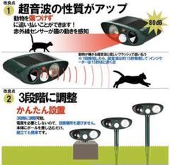 "Thumbnail of ""猫よけ 動物撃退器  害獣撃退 超音波 ソーラー充電 害虫駆除器"""