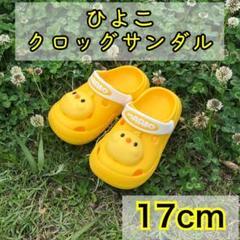 """Thumbnail of """"ひよこ クロッグサンダル 17cm イエロー 子供用 スリッパ 黄色"""""""
