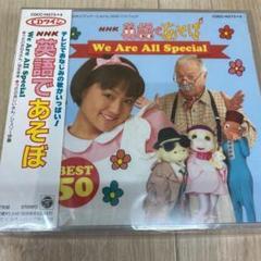 "Thumbnail of ""CDツイン NHK「英語であそぼ」ウィ・アー・オール・スペシャル~ベスト50"""