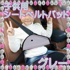 "Thumbnail of ""グレー 子供用 シートベルトカバー カバーグレー1枚(T-46G1)"""