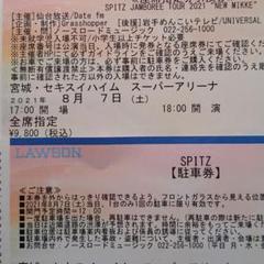 "Thumbnail of ""スピッツ   8月7日  ペア  チケット  駐車券付き"""