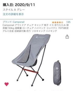 """Thumbnail of """"Campsnail ハイバック・ヘッドレスト付きチェア"""""""