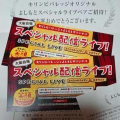 """Thumbnail of """"よしもとスペシャル配信ライブ"""""""