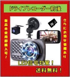 """Thumbnail of """"ドライブレコーダー 前後カメラ タッチパネル式  LED信号機対策"""""""