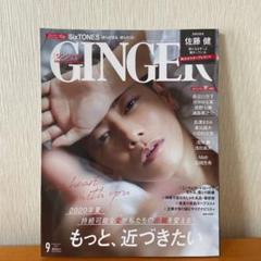 "Thumbnail of ""GINGER 2020年9月号 / 佐藤健"""