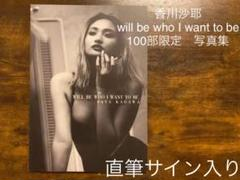 """Thumbnail of """"香川沙耶 will be who I want to be 写真集"""""""