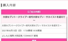 """Thumbnail of """"大宮セブントークライブ★福岡★"""""""