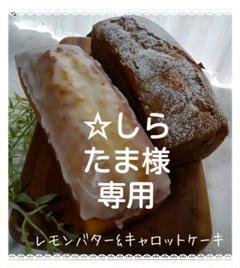 "Thumbnail of ""手作りパウンドケーキ、☆しらたま様専用"""