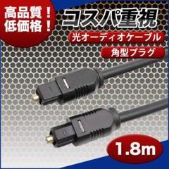 "Thumbnail of ""光オーディオケーブル 1.8m 光デジタルケーブル テレビ PC AV機器"""
