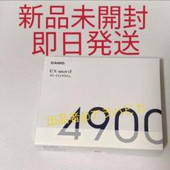 Az sx4900 カシオ 2021年度学校専用モデル電子辞書カシオ「AZ