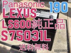 "Thumbnail of ""S75031L  LEXUS純正品 レクサス トヨタ バッテリー 190‼️"""