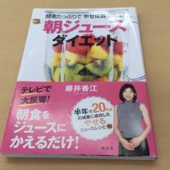 """Thumbnail of """"「朝ジュース」ダイエット 酵素たっぷりで「やせ体質」になる!"""""""