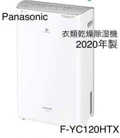 "Thumbnail of ""【美品】パナソニック 衣類乾燥除湿機    ナノイーX搭載 F-YC120HTX"""